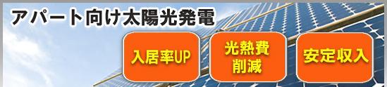 アパート向け太陽光発電とは