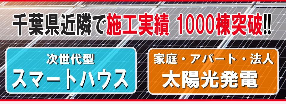 千葉県・東京都を中心に太陽光発電・蓄電池・スマートハウスのことならフューチャーリレーション