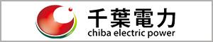 千葉電力株式会社