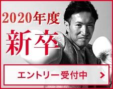 2020年度新卒エントリー受付中