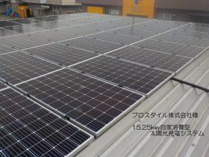 プロスタイル株式会社 自家消費型太陽光発電