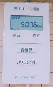 簑田製作所 自家消費型太陽光発電メーター
