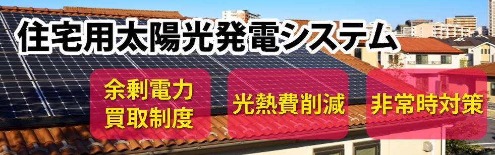 住宅用太陽光発電システムのTOP画像