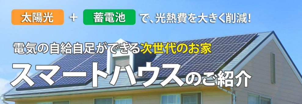 電気の自給自足ができる次世代のお家スマートハウスのTOP画像