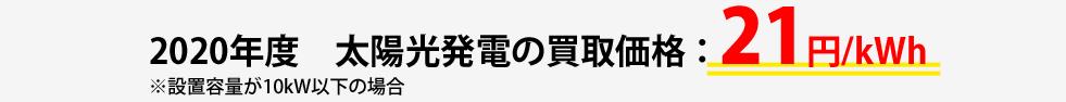 2020年買取価格は21円/kwh