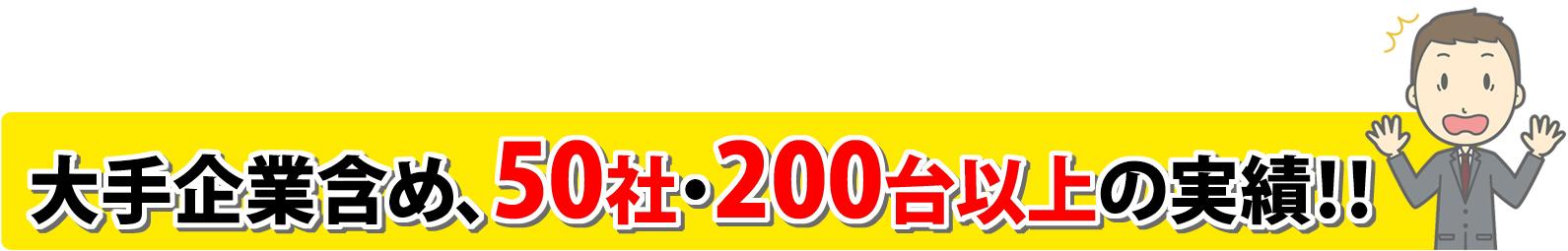 ecomo50社200台以上の実績
