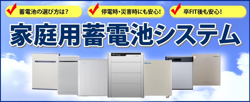 家庭用蓄電池システムトップ画像