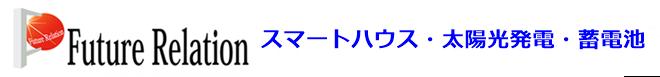 株式会社フューチャー・リレーション